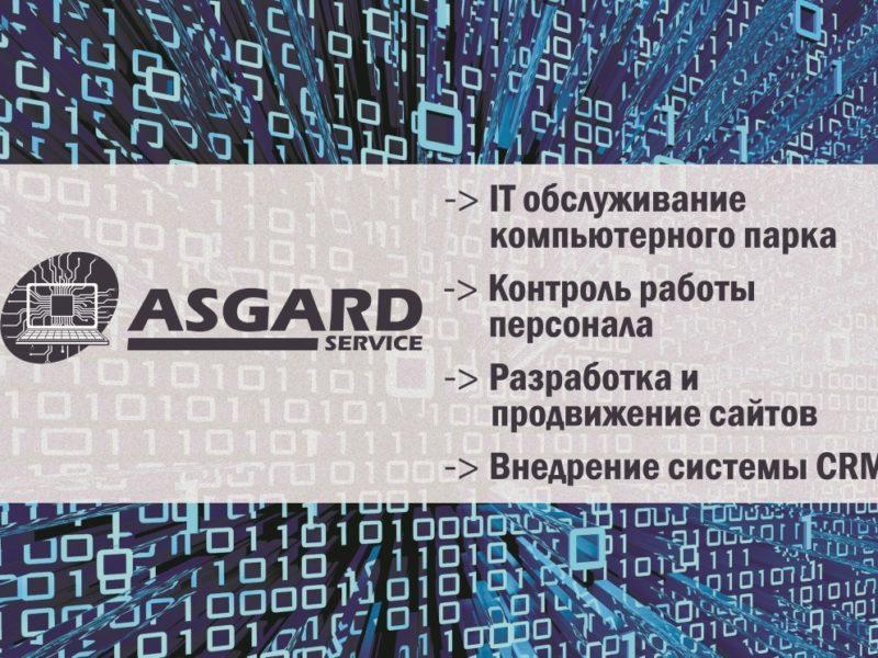 Asgard-Service